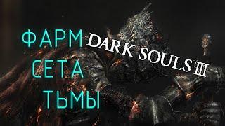 Фарм сета Тьмы Dark Souls 3
