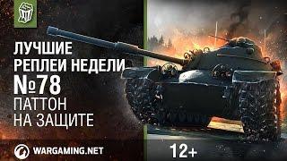 Лучшие Реплеи Недели с Кириллом Орешкиным #78 [World of Tanks]