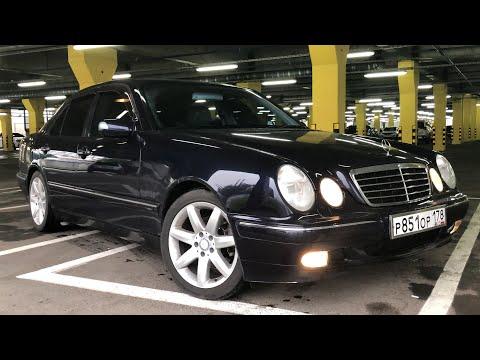 Mercedes Benz W210 3.2 - Отзыв реального владельца