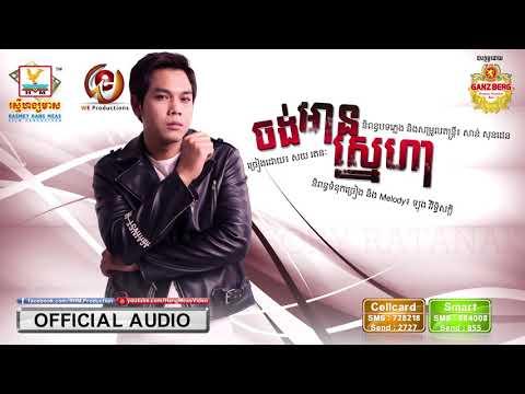 Jong Mean Sneah - Soy Ratanak [OFFICIAL AUDIO]