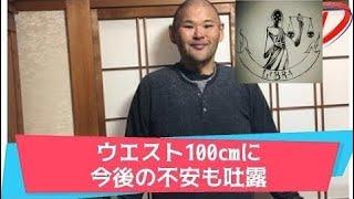 安田大サーカスHIRO、ウエスト100cmに 今後の不安も吐露 -Jill Channel ...