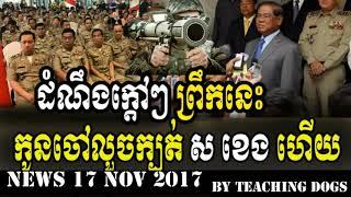 Cambodia TV News CMN Cambodia Media Network Radio Khmer Morning Friday 11/17/2017