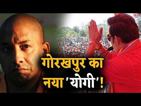 Adityanath ने जिस Gorakhpur को गंवाया उसे अब ये नया Yogi बचाएगा