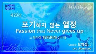 January 17th 2021 | Sunday Live Worship | Landmarker Ministry