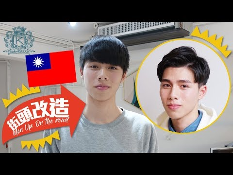 Men Up: On the Road Cutie to Hottie—Makeover for shy Taiwanese student    RickyKAZAF