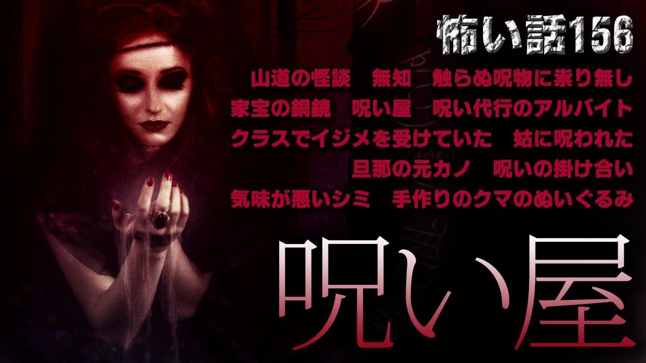 【怪談】怖い話156「呪い屋」12話詰め合わせ【朗読】