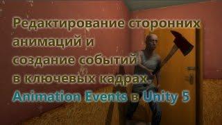 Разработка игр (Урок 34 - Изменение сторонних анимаций и Animation Events в Unity 5)