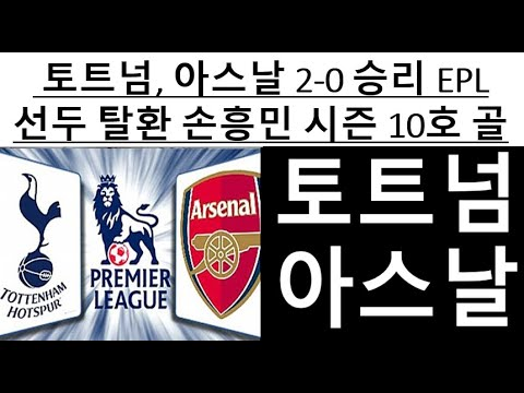 토트넘, 아스널 2-0 승리 EPL 선두 탈환 손흥민 시즌 10호 골 #투데이이슈