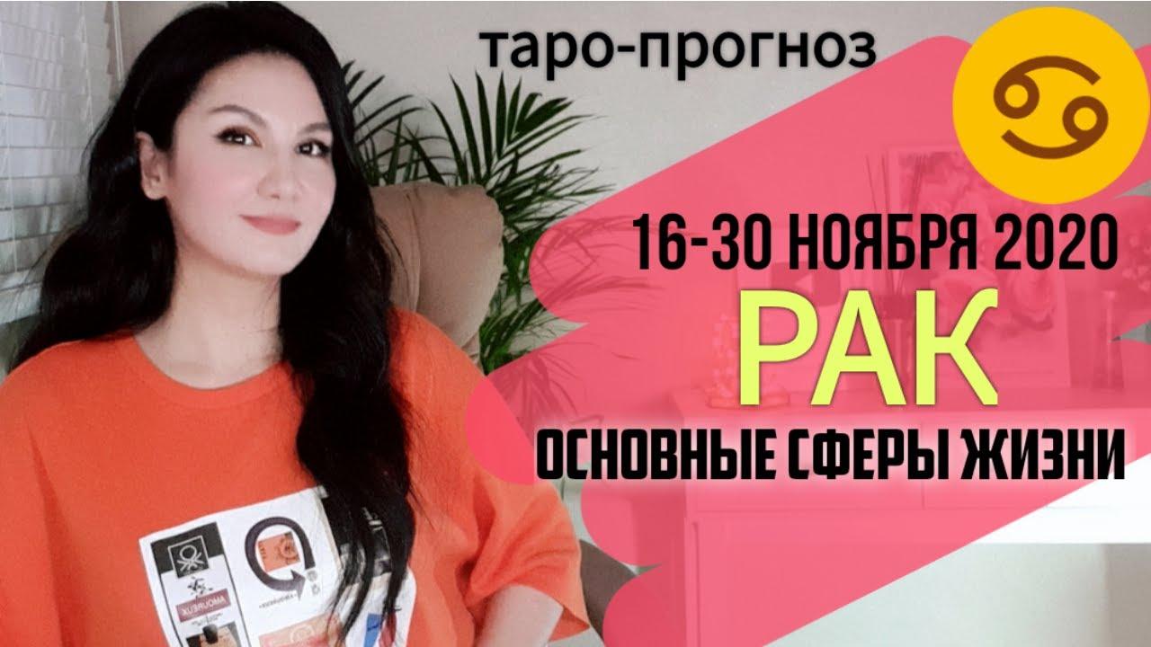 РАК ТАРО ПРОГНОЗ 16 ~ 30 НОЯБРЯ 2020. Основные сферы