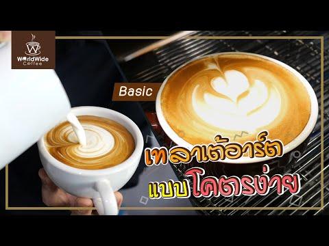 สอนเทคนิคเท 'ลาเต้อาร์ต' แบบโคตรง่ายยยย มือใหม่ก็ทำได้!! | Easy Coffee EP.26