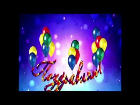 Оригинальные голосовые поздравления с днем рождения смс