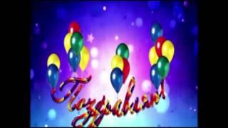 С  Днем Рождения Юля!