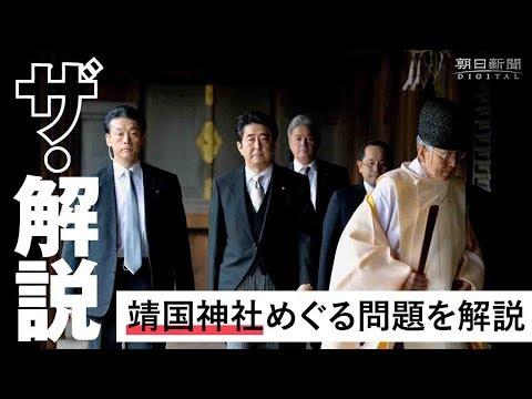 【ザ・解説】いちからわかる靖国神社の問題 政教分離、A級戦犯合祀