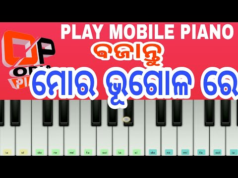 MORA BHUGOLA RE BHALA HAUTHILA EASY PIANO...