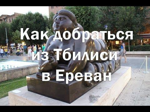 Как добраться из Тбилиси в Ереван обзор всех вариантов