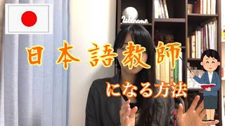 日本語教師になる方法