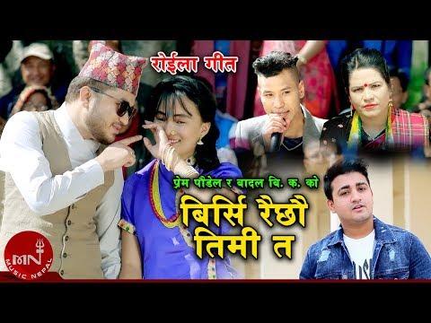 New Roila Song 2075/2019   Birsi Raichhau Timi Ta - Prem Paudel, Badal BK & Amrita Nepali   Urmila