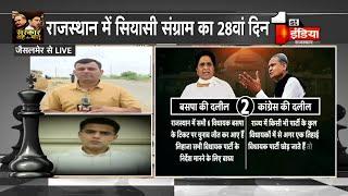 Jaisalmer में Congress की किलेबंदी का 8वां दिन, आगे की रणनीति पर हो रहा मंथन चिंतन