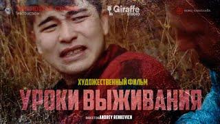 Уроки Выживания 2016 (Фильм полностью/Снято в Казахстане)
