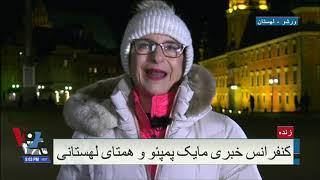 گزارش گیتا آرین از ورشو درباره نشست آینده و امنیت خاورمیانه با حضور وزیر خارجه آمریکا