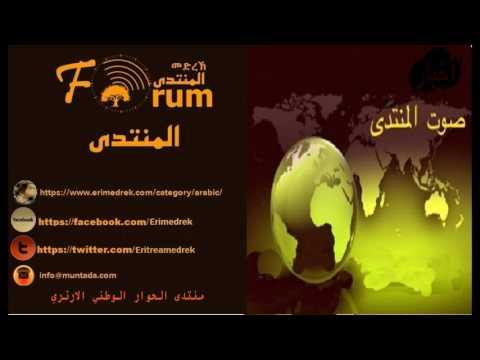Erimedrek: Radio Program -Arabic, Monday 29 Augustus 2016