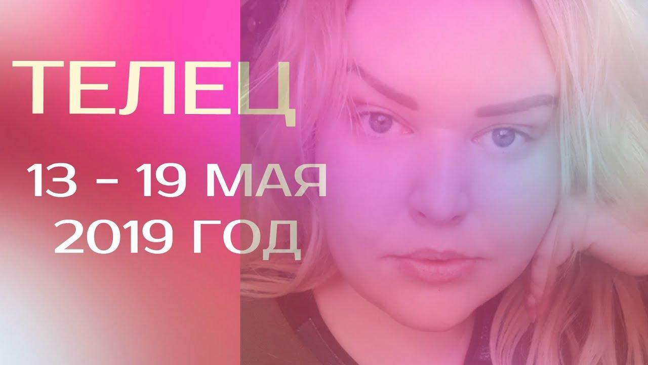 ТЕЛЕЦ Таро — прогноз на неделю с 13 — 19 мая 2019 года.