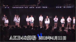 第2回AKB48グループドラフト会議 #6 劇場パフォーマンス AKB48劇場 / AKB48[公式] AKB48 検索動画 30