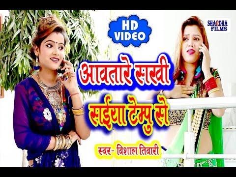 Bhojpuri Superhit Song || आवतारे सखी सईया टेम्पू से || Awatare Sakhi Saiya Tempu Se || Vishal Tiwari