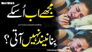 mujhe-ab-uske-bina-neend-nahi-aati-syed-ahsan-aas