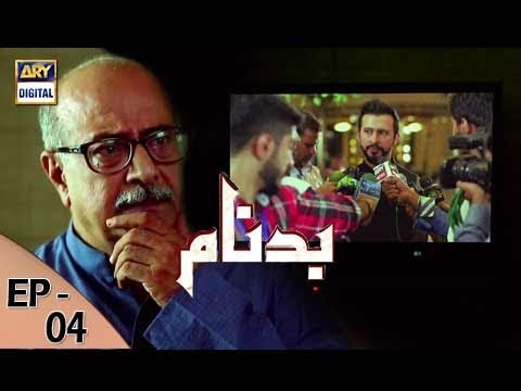 Badnaam Episode 04 - 29th August 2017 - ARY Digital Drama