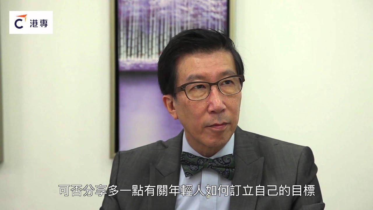 港專名人薈 大家樂集團 陳裕光博士 02規劃篇 - YouTube