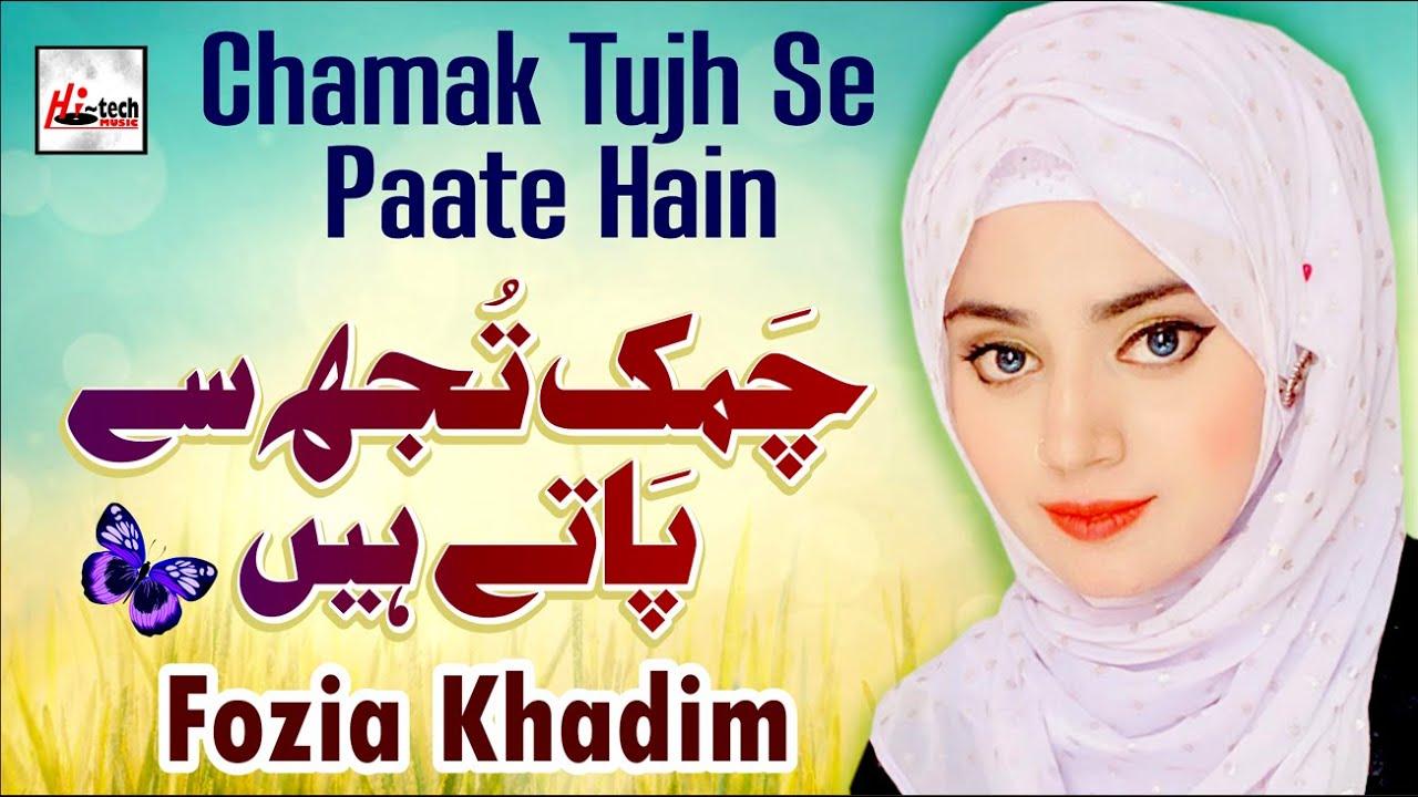 2020 New Heart Touching Beautiful Naat Sharif 🕌  Chamak Tujh Se Paate Hain 🕌  Fozia Khadim | Hi-Tech