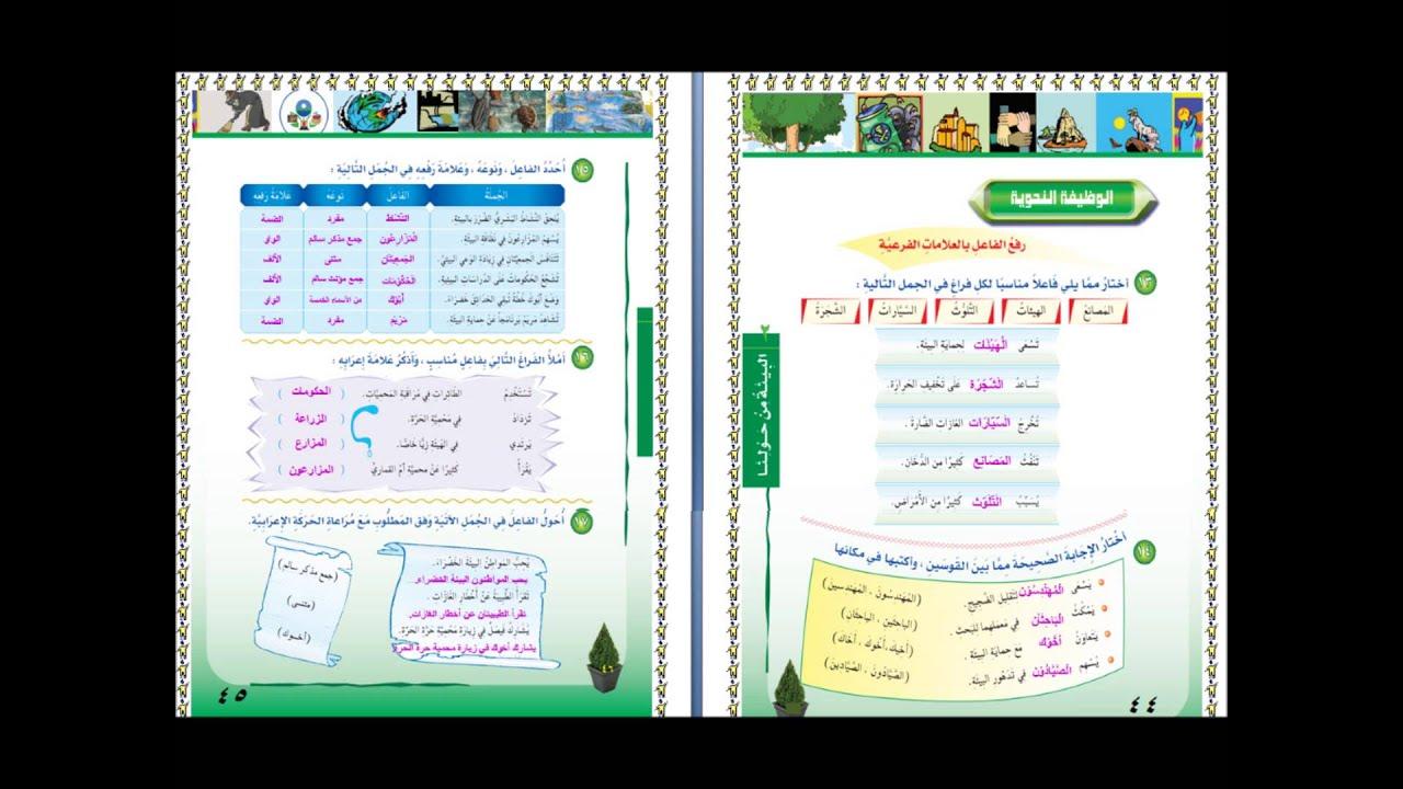 حل كتاب النشاط الانجليزي للصف الخامس الابتدائي الفصل الدراسي الثاني