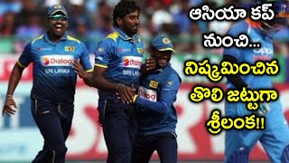 ASIA CUP 2018 : Sri Lanka Are Knocked Out Of The Asia Cup | Oneindia Telugu
