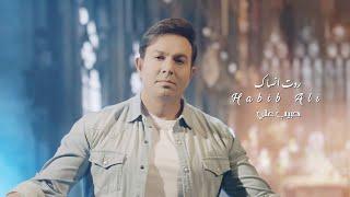 حبيب علي- ردت انساك | حصريا (2020) Habib Ali- Rdat Ansak