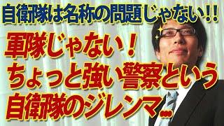 軍隊じゃなくて、ちょっと強い警察... 名称の問題じゃない自衛隊のジレンマ|竹田恒泰チャンネル2