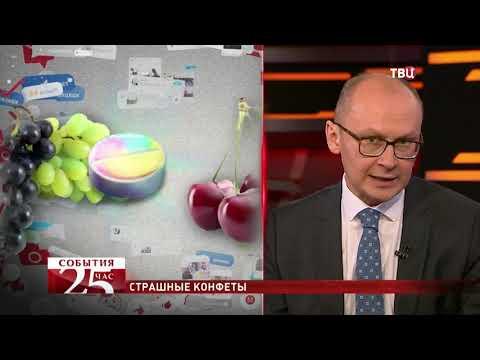 Детям раздают конфеты, накачанные наркотиками. Великий перепост