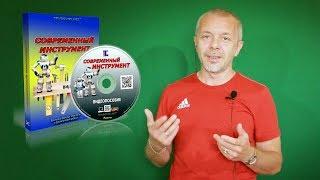 Видеопособие для уроков Технологии-Современный инструмент