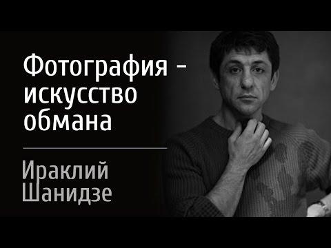 Творческая встреча с Ираклием Шанидзе Фотография - искусство обмана