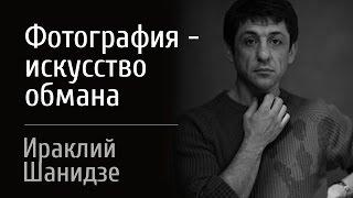 """Творческая встреча с Ираклием Шанидзе """"Фотография - искусство обмана"""""""