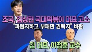 """조국, 김상현 국대떡볶이 대표 고소... 김 대표.이정훈 교수 """"파렴치하고 부패한 권력자"""" 비판"""