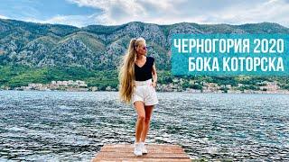 Черногория 2020 на Тесле по Европе Бока Которска Пустые пляжи agiletravel2020