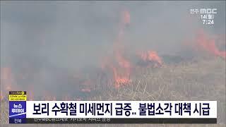 [뉴스투데이] 보리 수확철 미세먼지 급증  불법소각 대…