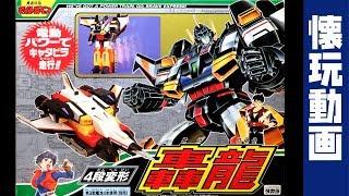勇者特急マイトガイン玩具シリーズ [4段変形 轟龍]です。 Brave Express...