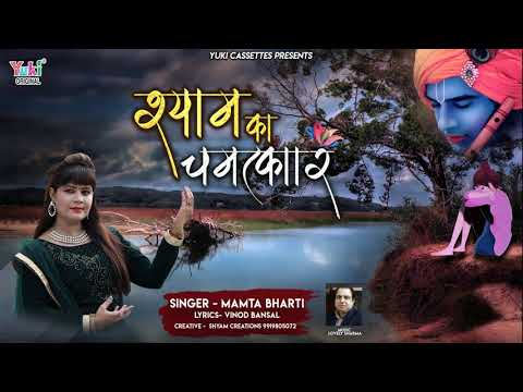 एक-दुखिया-की-पुकार-|-श्याम-का-चमत्कार-|-|-by-mamta-bharti-|-heart-touching-bhajan-audio