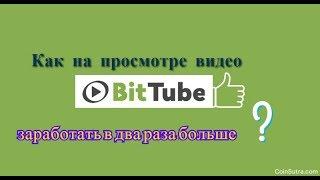 Bit tube -  Как на просмотре видео заработать в два раза больше