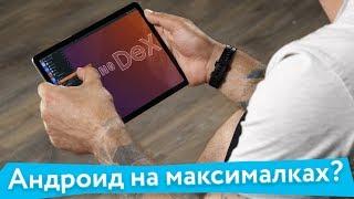 Настоящий ПК в кармане! Samsung DeX — настоящая постPC эра? Обзор Samsung DeX и Linux On DeX