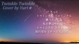 ご視聴ありがとうございます☆ 「トゥインクル トゥインクル」 1994年 Wink...