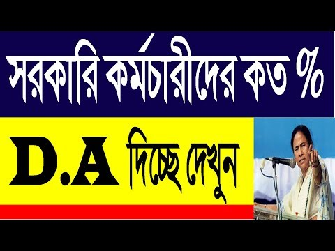 D.A New Update today | West bengal 6th Pay Commission Latest news | West bengal 6th Pay commission