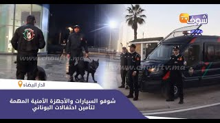 استنفار أمام موروكو مول..شوفو السيارات والأجهزة الأمنية المهمة لتأمين احتفالات البوناني